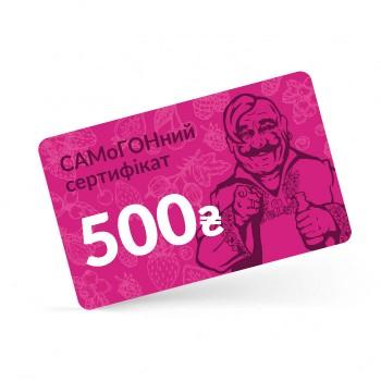 САМОГОННИЙ СЕРТИФІКАТ 500 ГРН