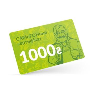 САМОГОННИЙ СЕРТИФІКАТ 1000 ГРН