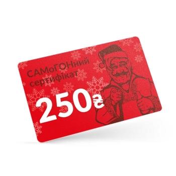 САМОГОННИЙ СЕРТИФІКАТ 250 ГРН
